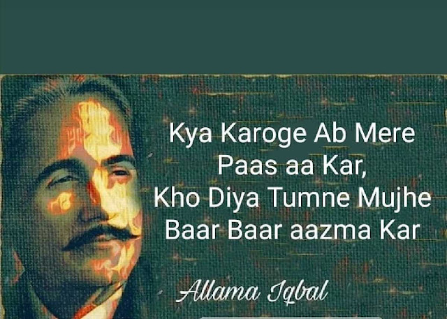 Urdu Shayari On Love Failure