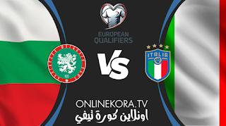مشاهدة مباراة إيطاليا وبلغاريا بث مباشر اليوم 28-03-2021 في تصفيات كأس العالم