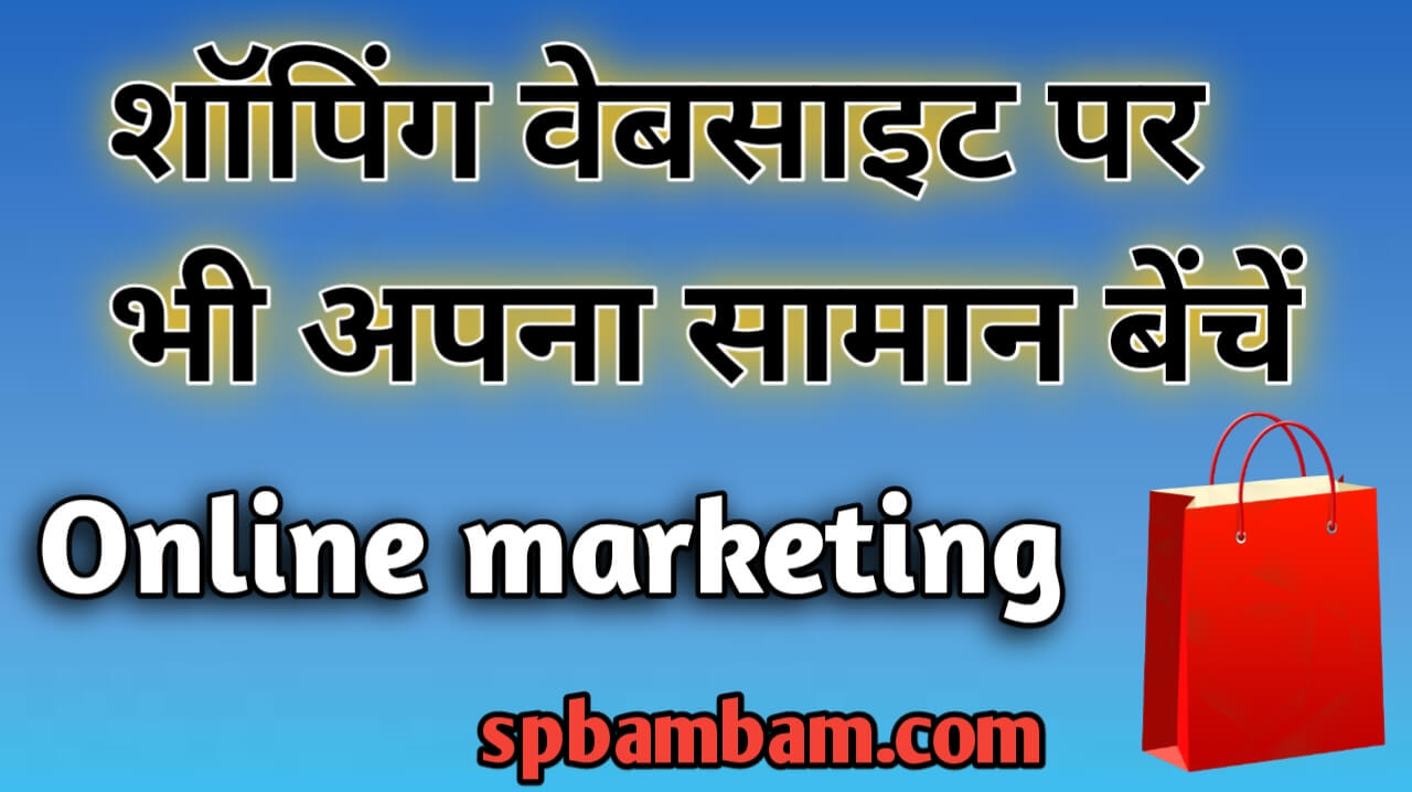 How to Online Earning in Hindi