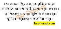 https://www.suronuragi.com/2021/05/dekechen-priyotamo-ke-rohibe-ghore.html