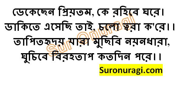 Dekechen Priyotamo Ke Rohibe Ghore Lyrics (ডেকেছেন প্রিয়তম কে রহিবে ঘরে)