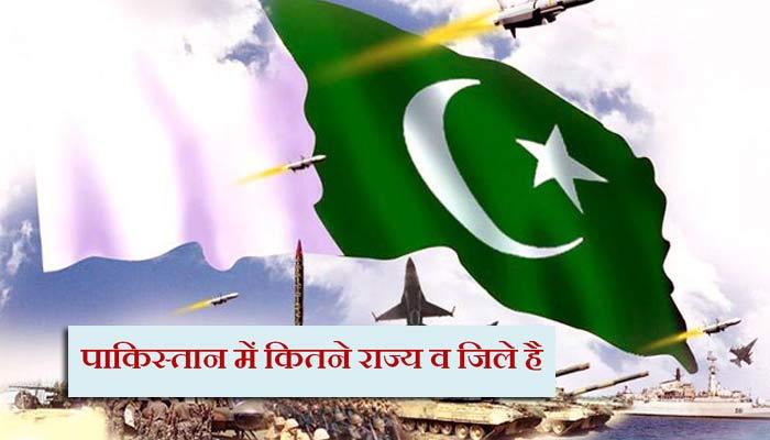 pakistan me kitne jile hai