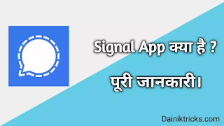 signal app kya hota hai ? Ye kis kaam aata hai ? Signal app download kaise kare ?