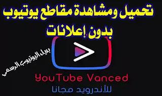 تحميل يوتيوب بدون إعلانات youtube vanced للاندرويد