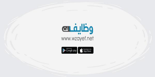 أفضل-مواقع-التوظيف-فى-مصر-موقع-وظائف-Wzayef