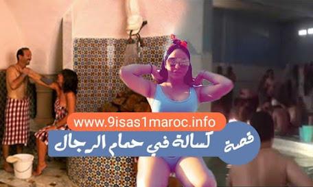 قصة خدامة كسالة في حمام الرجال - قصة سفالة مغربية بالدارجة