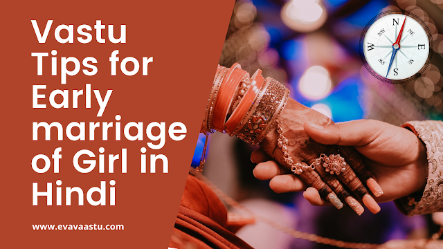 Vastu Tips for Early marriage of Girl in Hindi