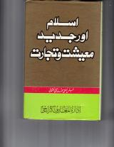 Islam Aur Jadeed Maeeshat -o- Tijarat By Shaykh Mufti Taqi Usmani
