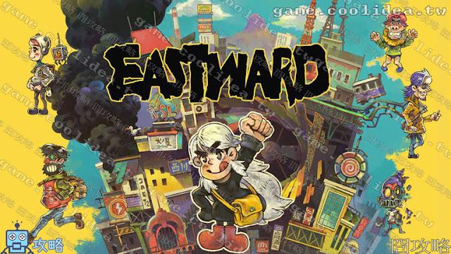 風來之國 Eastward Switch Steam 攻略總匯