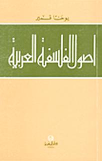 تحميل أصول الفلسفة العربية - يوحنا قمير pdf