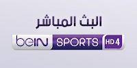 مشاهدة قناة بي إن سبورت 4 اتش دي بث مباشر Bein Sports 4 HD Live