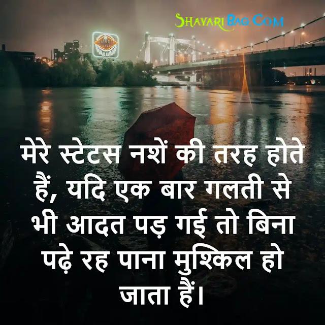 Latest Attitude Status in Hindi 2021