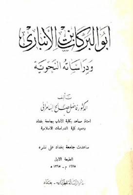 أبو البركات الأنباري ودراساته النحوية - فاضل السامرائي , pdf