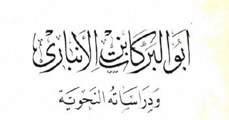 النحو العربي نقد وبناء ابراهيم السامرائي pdf