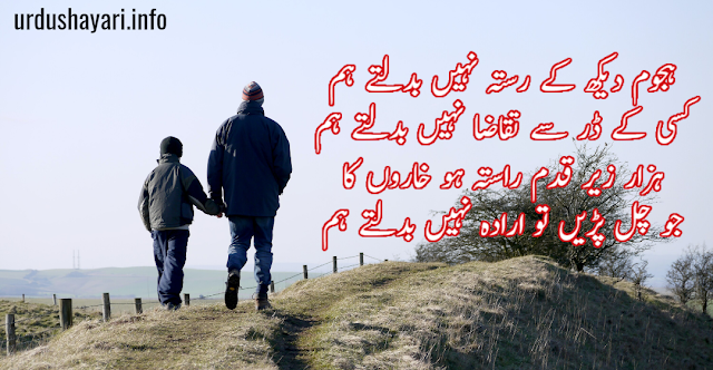 Hajoom Daikh ke Rasta nahi badltay hum 4 lines poetry by Habib Jalib - urdu shayari image