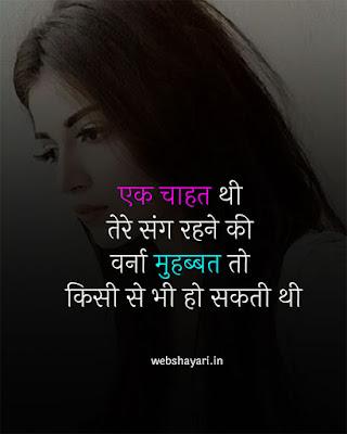 chahat sad love shayari quote in hindi