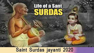 Saint Surdas Jayanti 2020 / कवि सूरदास जयंती 2020 दिनाक