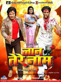Jaan Tere Naam -Bhojpuri Movie Star Casts, Wallpapers, Songs & Videos