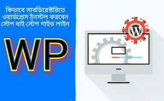 subdirectory wordpress install