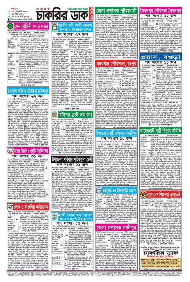Chakrir Dak Weekly Jobs Newspaper 7 February 2020