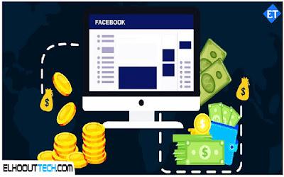 كيفية الربح من الفيس بوك بالطرق الحديثة 2020