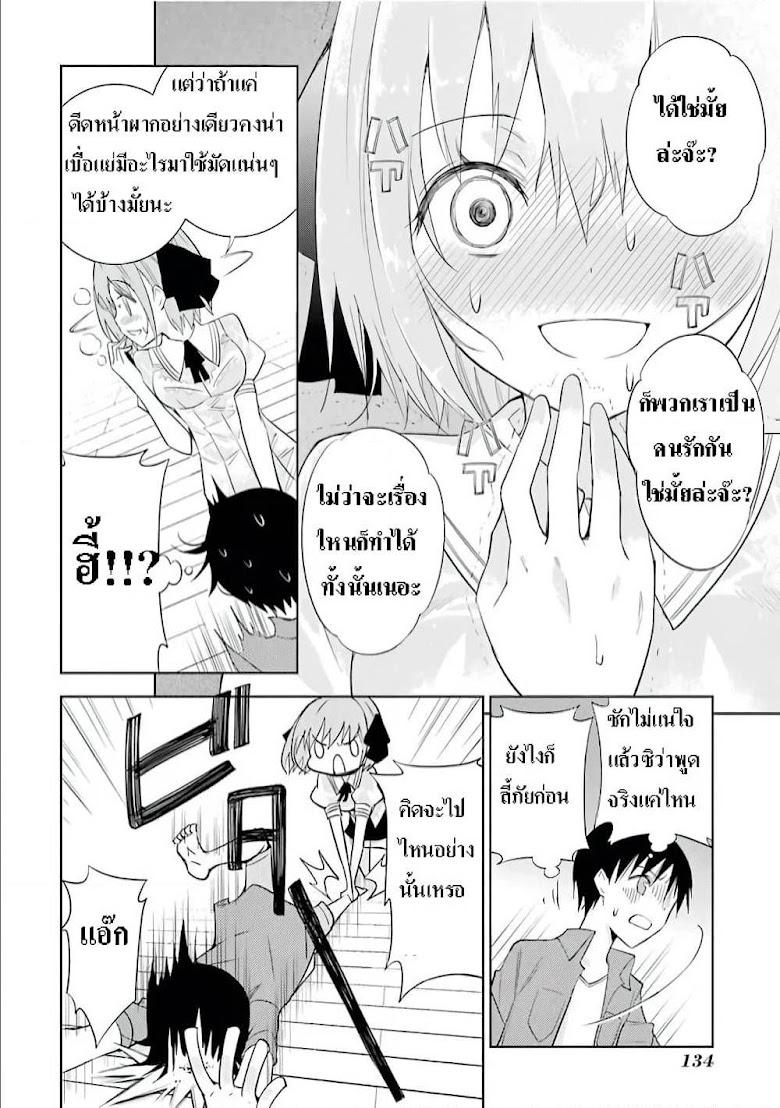Shinigami-sama to 4-nin no Kanojo - หน้า 32
