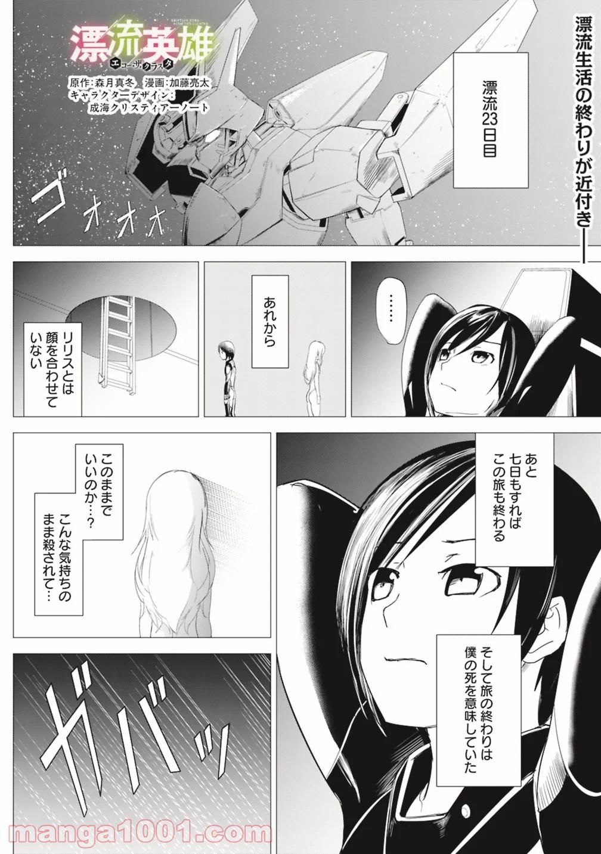漂流英雄 エコー・ザ・クラスタ - Raw 【第4話】 - Manga1001.com