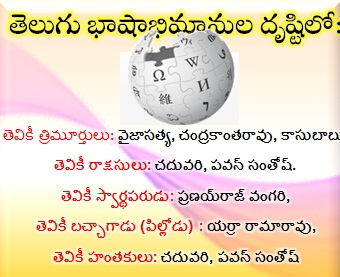 Telugu Wikipedia