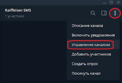 Управление каналом Telegram