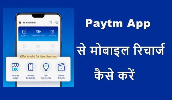 Paytm App से मोबाइल रिचार्ज कैसे करें