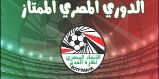 مباراة الجونة وسيراميكا ماتش اليوم مباشر 29-1-2021 والقنوات الناقلة في الدوري المصري