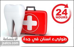 طوارئ أسنان 24 ساعة جدة
