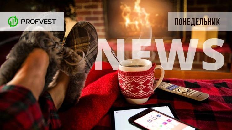 Новости от 18.01.21