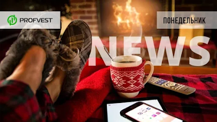 Новостной дайджест хайп-проектов за 18.01.21. Недельные отчеты и итоги