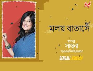 Moloyo Batashe, Bangla Song, Sahana Bajpaie
