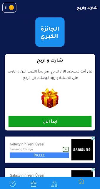 تطبيق عربي رائع لربح شدات الببجي وجواهر فري فاير وبطاقات غوغل بلاي