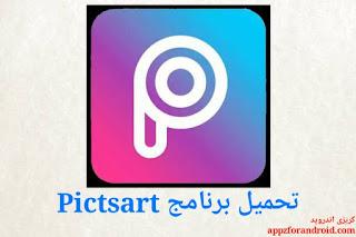 تحميل برنامج picsart | تحميل برنامج بيكس ارت آخر اصدار | كريزى اندرويد