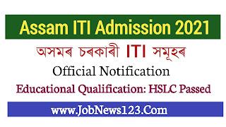 ITI Admission 2021: