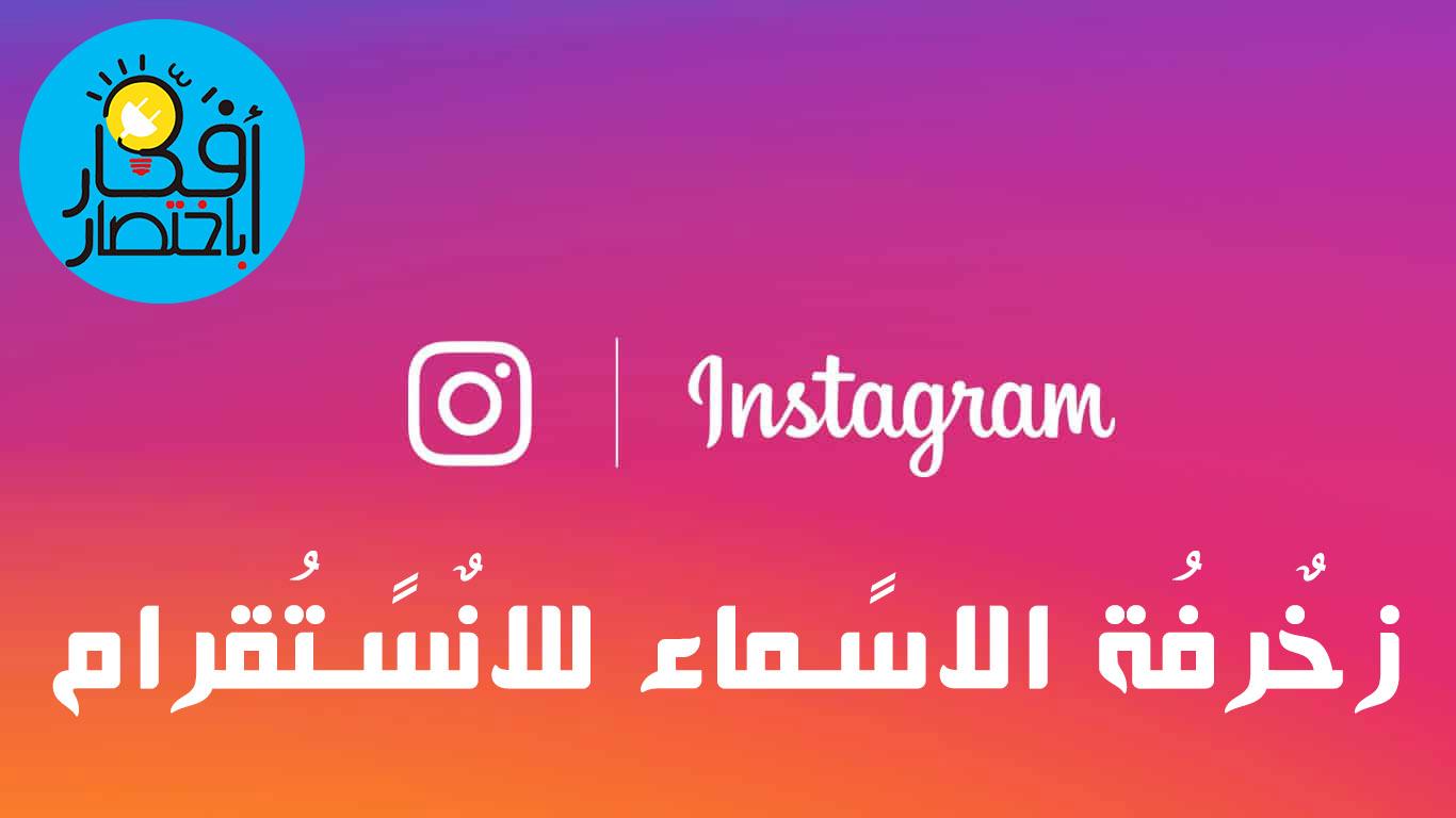 أسهل طريقة لزخرفة الاسماء في الانستقرام انجليزي وعربي Cool Fonts For Instagram