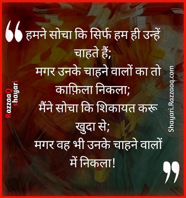 शिकायत शायरी - Heart Touching Shikwa Shikayat Shayari Hindi