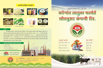For More Information Click On Image Kadegaon Taluka Farmers Producer Company Limited