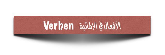 Verben الأفعال في الالمانية