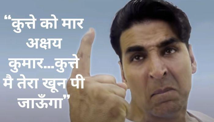 कुत्ते को मार अक्षय कुमार...कुत्ते मै तेरा खून पी जाऊँगा