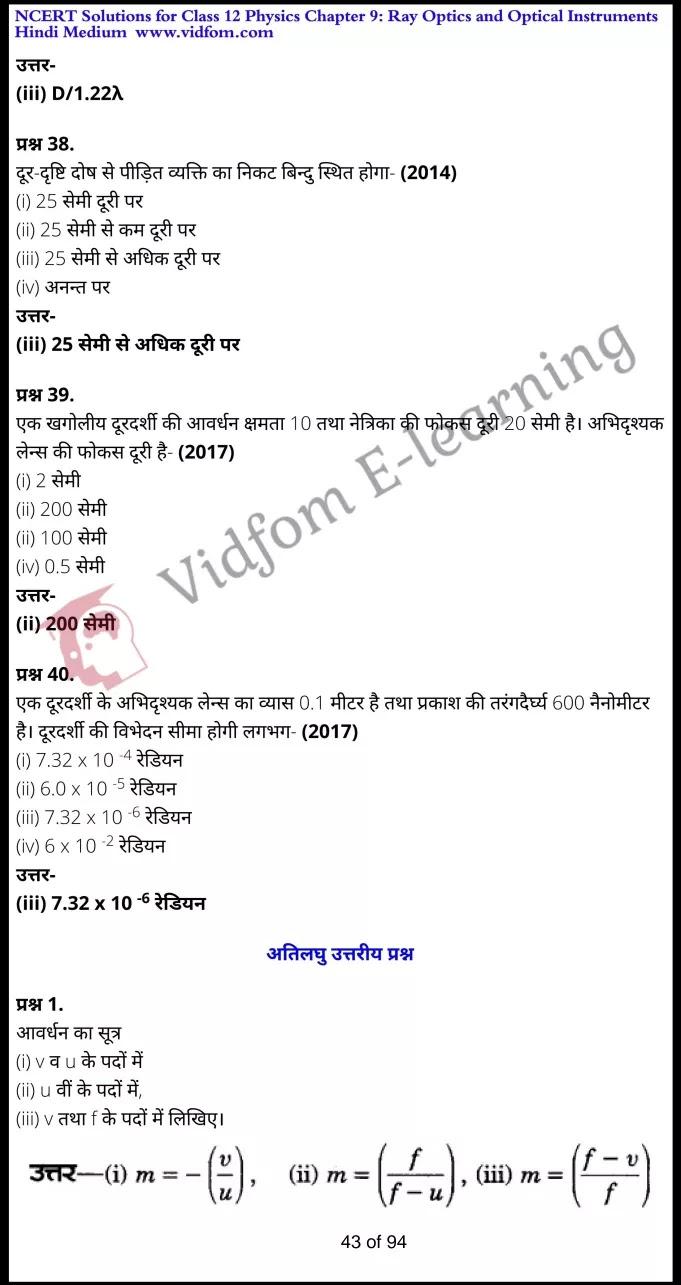 class 12 physics chapter 9 light hindi medium 43
