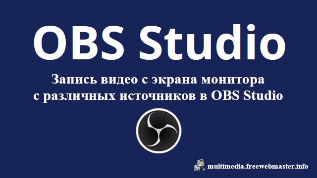 Запись видео с экрана монитора с различных источников в OBS Studio