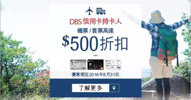 又返黎!Zuji X DBS 機票優惠碼,每單最多減HK$500,名額有限,8月31前適用!