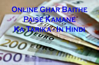 Make Money, Online Earn Money, Paise Kaise Kamaye, Hindi Me Jankari