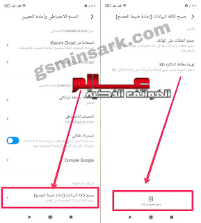 فرمتة هاتف شاومي XIAOMI Redmi Note 9A من الاعدادات
