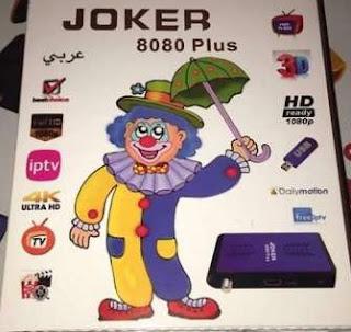 احدث ملف قنوات عربى وانجليزي JOKER 8080 plus بتاريخ 1-7-2019