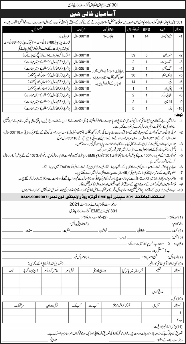120 Posts in Pak Army 301 Spares Depot A.M.E Jobs 2021 For Steno-typist, Store man, USM & more